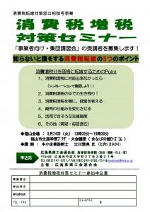 「消費税増税セミナー」福山会場用チラシ2013.9.24_ページ_1