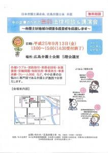 20130913i弁護士無料相談会