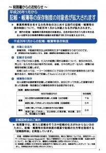 kichokakudai2_ページ_1