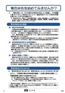 kichokakudai2_ページ_4