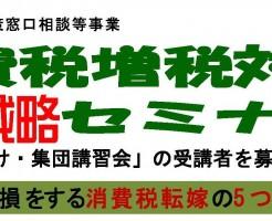 1024消費税増税セミナー広島会場ロゴ