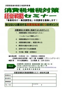 1024消費税増税セミナー広島会場用チラシ