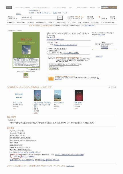 Amazon150131_2