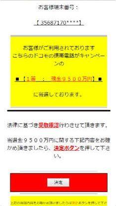 170512ドコモ詐欺_ページ_2
